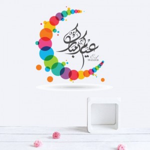 EID Vinyl Wall Sticker