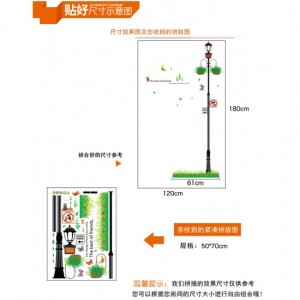 Lamp Post Wall Sticker